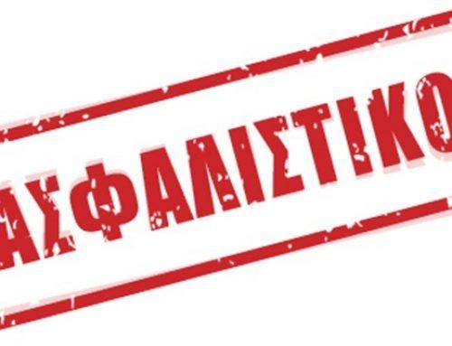 Κατατέθηκε η τροπολογία για τον υπολογισμό των νέων συντάξεων