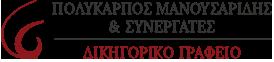 Πολύκαρπος Μανουσαρίδης & Συνεργάτες   Δικηγορικό γραφείο Logo